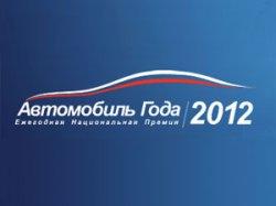 Автомобиль России 2012