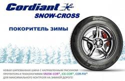 Новая зимняя резина Cordiant Snow Cross