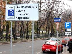 Москвичи согласны на расширение зоны платной парковки