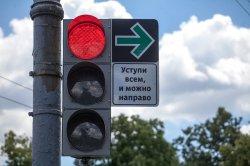 Скоро во всей России можно будет поворачивать направо на красный свет