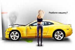 Кузовной ремонт: чтобы авто стало как новенькое!