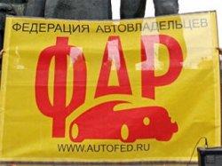 Федерация автовладельцев обратилась к президенту