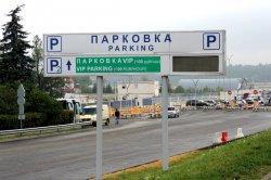Где оставить свою машину перед вылетом из Москвы?