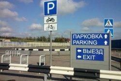Многоуровневая парковка появится в «Домодедово»